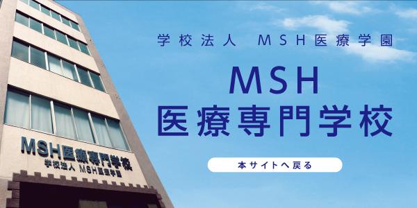 学校法人 MSH医療学園 MSH医療専門学国
