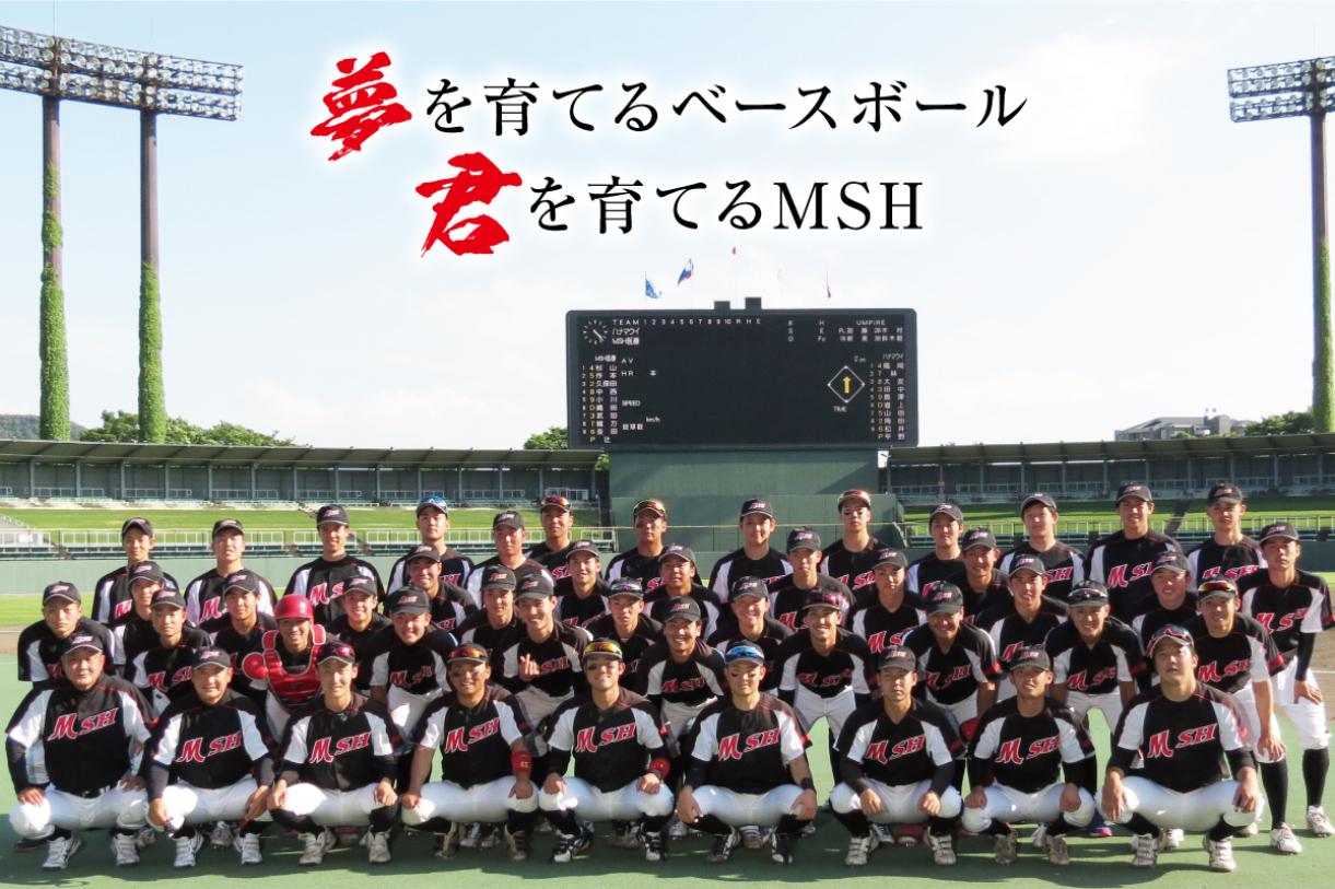 野球部トップバナー2