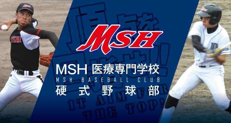 MSH医療専門学校硬式野球部の活動状況はこちらから